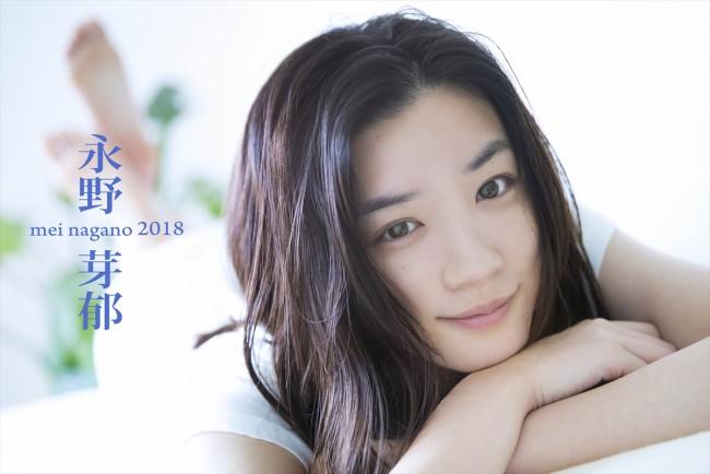 「永野芽郁オフィシャルカレンダー2018」