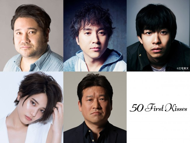 勝矢、ムロツヨシ、大賀、山崎紘菜、佐藤二朗が映画『50回目のファーストキス』に出演