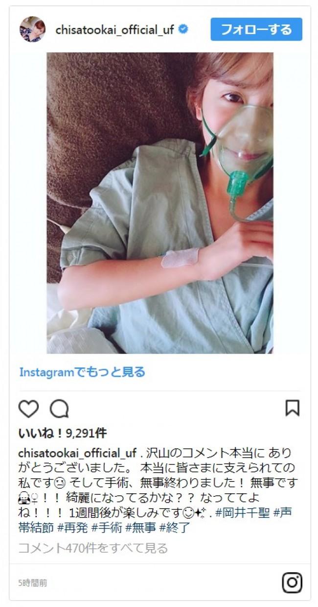 「岡井千聖」インスタグラム
