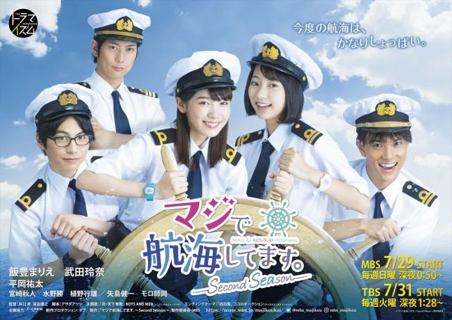 『マジで航海してます。~Second Season~』
