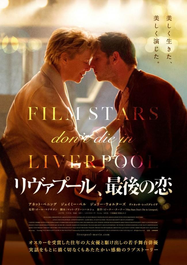 映画『リヴァプール、最後の恋』