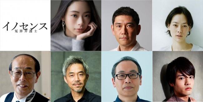 【日本テレビ】『イノセンス 冤罪弁護士』