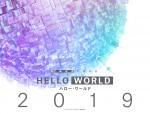 映画『HELLO WORLD』