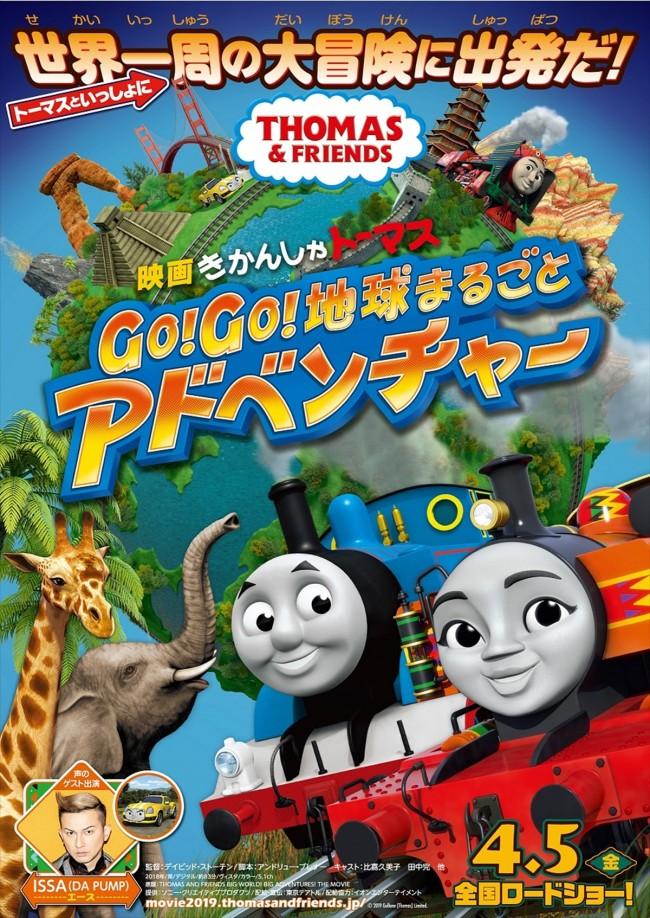 『映画 きかんしゃトーマス Go!Go!地球まるごとアドベンチャー』