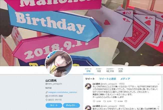 「山口真帆」ツイッタートップページ