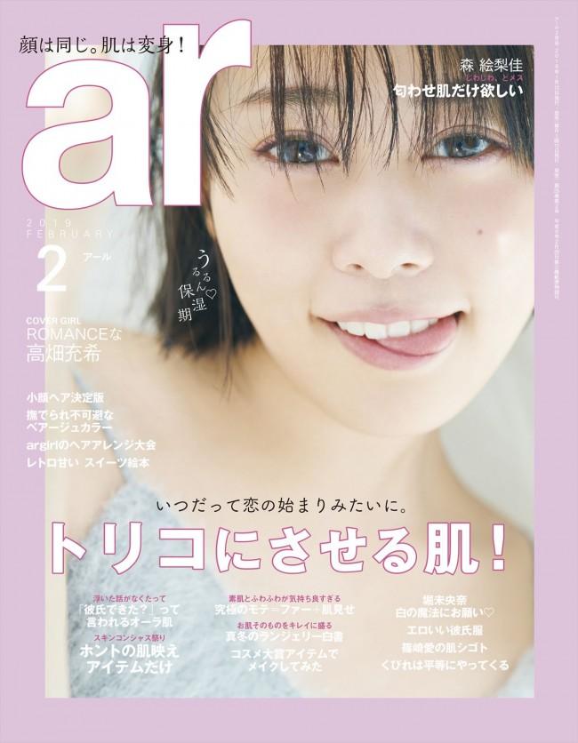「ar」2月号(主婦と生活社)
