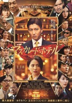 映画『マスカレード・ホテル』ポスター