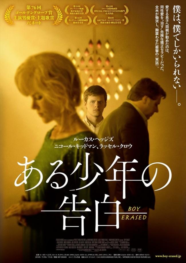 映画『ある少年の告白』