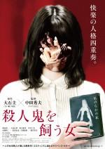 映画『殺人鬼を飼う女』