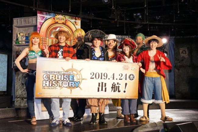 20190316 「東京ワンピースタワー4周年スペシャルライブ&アニメ20周年記念企画発表会」