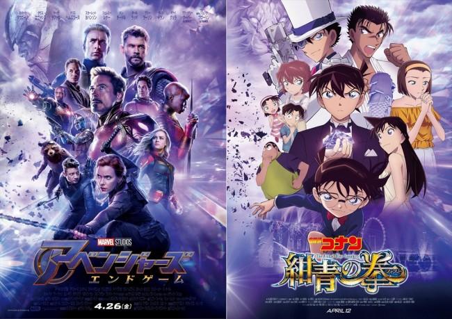 『アベンジャーズ/エンドゲーム』×『名探偵コナン 紺青の拳(フィスト)』