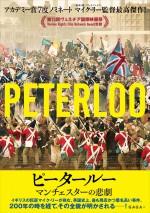 『ピータールー マンチェスターの悲劇』