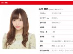NGT48からの卒業を発表した山口真帆(NGT48公式サイトより)
