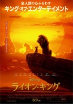 映画『ライオン・キング』
