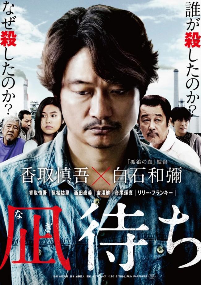 映画『凪待ち』