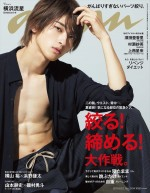 横浜流星が表紙を飾る「anan」 No.2154(2019年6月5日発売)