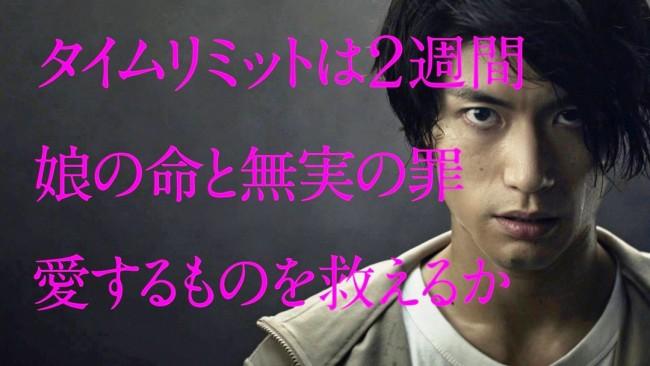 【関西テレビ】『TWO WEEKS』