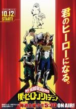 TVアニメ『僕のヒーローアカデミア』第4期