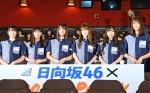 日向坂46「FROZEN PARTY」アンバサダー就任披露イベント20190617