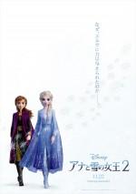『アナと雪の女王2』日本版ティザーポスター