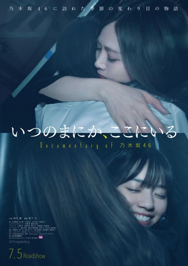 映画『いつのまにか、ここにいる Documentary of 乃木坂46』