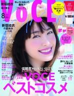 雑誌『VOCE』