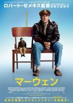映画『マーウェン』