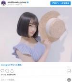 「矢作萌夏」インスタグラム