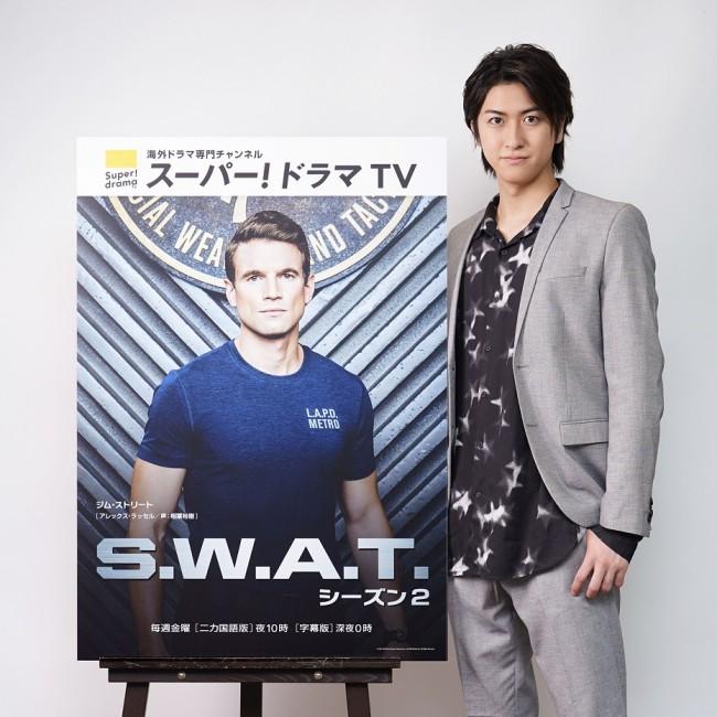 【二次使用不可】『S.W.A.T.』ジム・ストリート役の日本語吹替えを担当する相葉裕樹