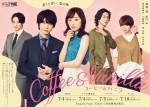 【MBS】ドラマ特区『コーヒー&バニラ』