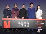【本イベント以外NG】山田孝之 Netflix作品祭 20190625