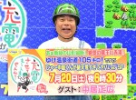 【テレビ東京】『出川哲朗の充電させてもらえませんか?』取材会20190626