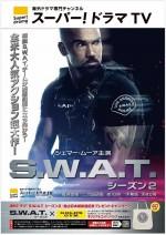 『S.W.A.T. シーズン2』