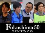映画『Fukushima 50』