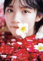AKB48矢作萌夏 1st写真集『自分図鑑』