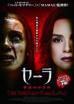 映画『セーラ 少女のめざめ』