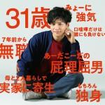 【二次使用不可】【日本テレビ】新土曜ドラマ『俺の話は長い』