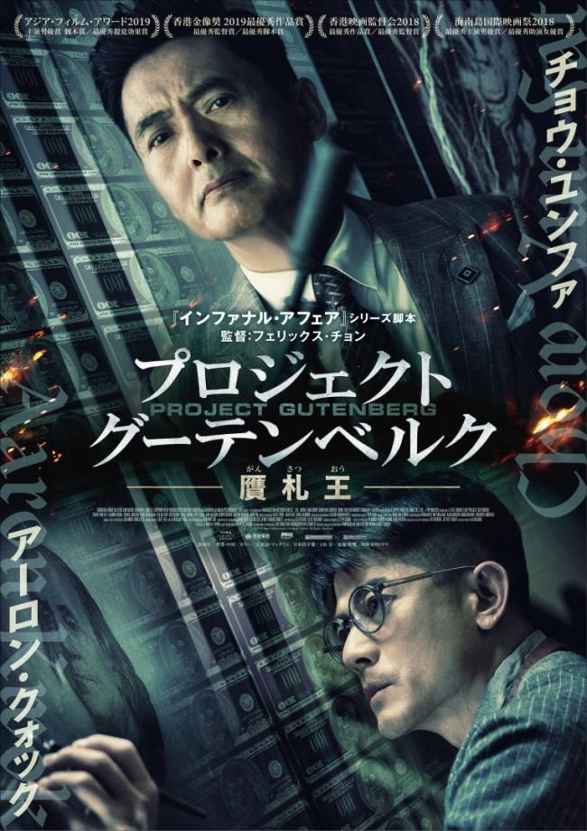 映画『プロジェクト・グーテンベルク 贋札王』