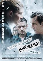 映画『THE INFORMER/三秒間の死角』