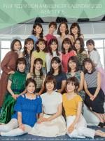 『フジテレビ女性アナウンサーカレンダー2020  ‐NEW STYLE‐』