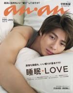 「anan」No.2166(2019年9月4日発売)
