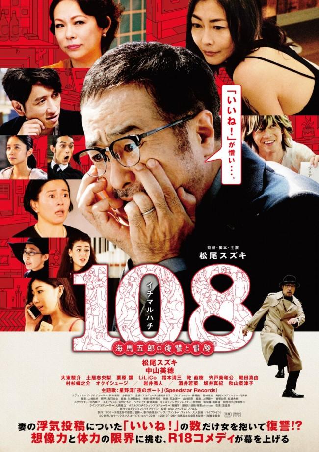 映画『108~海馬五郎の復讐と冒険~』