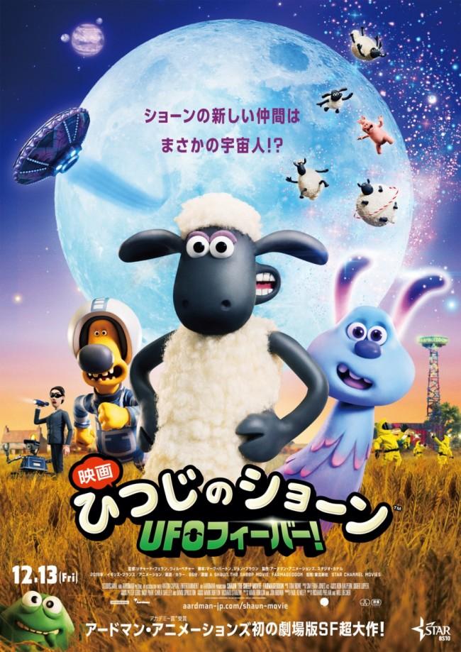 『映画 ひつじのショーン UFO フィーバー!』
