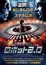 映画『ロボット2.0』