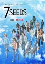 【Netflix】オリジナルアニメ『7SEEDS』