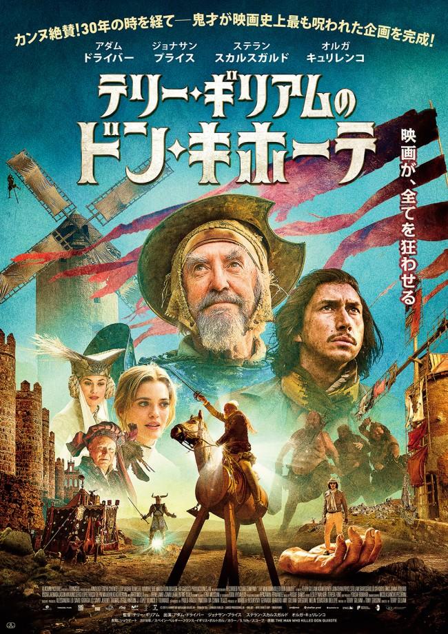 映画『テリー・ギリアムのドン・キホーテ』
