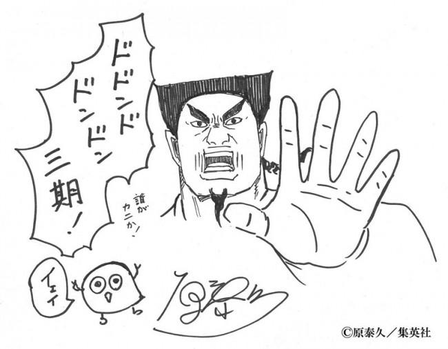 テレビアニメ『キングダム』第3シリーズ