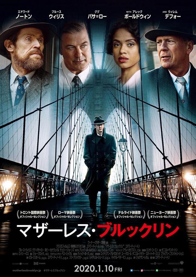 映画『マザーレス・ブルックリン』