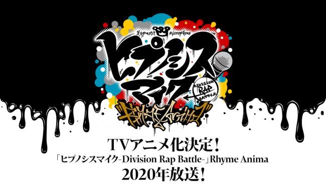 テレビアニメ『ヒプノシスマイク ‐Division Rap Battle‐』Rhyme Anima