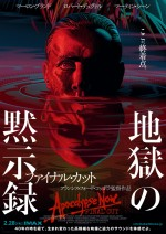 映画『地獄の黙示録 ファイナル・カット』